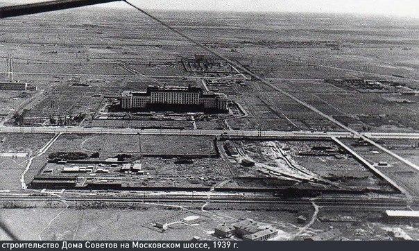 Строительство Дома Советов на Московском шоссе 1939 год